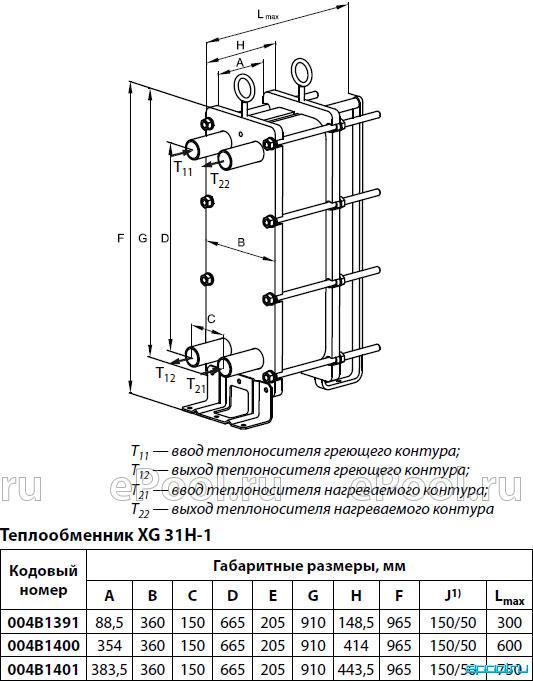 Xg 30 теплообменник теплообменник неразборные правила